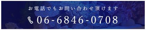 06-6846-0708